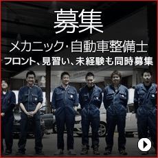 メカニック・自動車整備士、募集。フロントスタッフ(受付担当)、見習い、未経験も大歓迎。