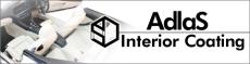 Interior Coating インテリアコーティング 車内コーティング アクセスエボリューションのAdlaSインテリアコーティングシステム 続くキレイの新常識。