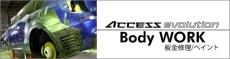 Body WORK 板金修理 ペイント 加工 各部品取付 アクセスエボリューション目黒店 BMW 輸入車 カスタムショップ
